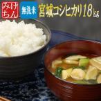 ■新米■ 米 お米 宮城県産 コシヒカリ 玄米 20kg (精米選択:無洗米18kg) 29年産 送料無料