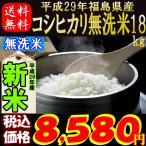 新米 米 お米 福島県産 コシヒカリ 玄米 20kg (精米選択:無洗米18kg) 29年産 送料無料