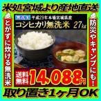 ■新米■ 米 お米 宮城県産 コシヒカリ 玄米 30kg (精米選択:無洗米27kg) 29年産 送料無料