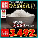 ショッピング米 米 お米 10kg 福島県産 ひとめぼれ 28年産 送料無料