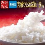 ■新米■ 米 お米 宮城県産 ひとめぼれ  無洗米  9kg  令和元年産 送料無料