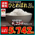 米 お米 20kg 福島県産 ひとめぼれ 28年産 送料無料