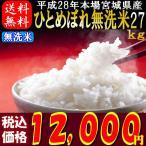 米 お米 宮城県産 ひとめぼれ 玄米 30kg (精米選択:無洗米27kg) 28年産 送料無料