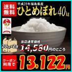 米 お米 40kg 福島県産 ひとめぼれ 28年産 送料無料