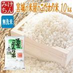 米 お米 無洗米 10kg(精米時重量約1割減)   国産100%  複数原料 ブレンド米 米屋のこだわり米の画像