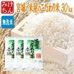 30kg(精米時重量約1割減)  国産100% 複数原料 ブレンド米 米屋のこだわり米 無洗米/精白米選択可能