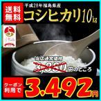 ショッピング米 米 お米 10kg 福島県産 コシヒカリ 28年産 送料無料