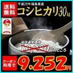 米 お米 30kg 福島県産 コシヒカリ 28年産 送料無料
