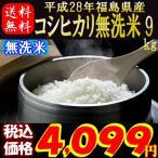 米 お米 福島県産 コシヒカリ 玄米 10kg (精米選択:無洗米9kg) 28年産 送料無料