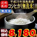 米 お米 福島県産 コシヒカリ 玄米 20kg (精米選択:無洗米18kg) 28年産 送料無料