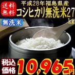 米 お米 福島県産 コシヒカリ 玄米 30kg (精米選択:無洗米27kg) 28年産 送料無料