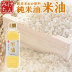 米油 600g 国産米ぬか原料 純米油