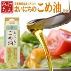 国産米ぬか原料 純米油 まいにちのこめ油!(900g) 油酔いが少なく揚げ物もカラッと揚がります!