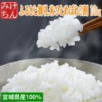 米 お米 10kg 28年産 ひとめぼれ5割 ふるさと御礼米 送料無料