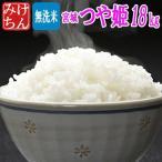 ■新米■ 米 お米 宮城県産 つや姫  無洗米  18kg  令和元年産 送料無料