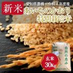 【農薬不使用・一等米】令和2年・愛知県産・特別栽培米 あいちのかおり 玄米30kg