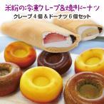 送料無料★米粉の焼きドーナツ&の冷凍クレープセット(お好みの味ドーナツ6個&クレープ4個セット)
