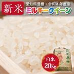 【令和2年度・愛知県豊橋産・送料無料】ミルキークイーン・白米20kg(10kg×2袋)まとめ買い・コシヒカリに負けない美味しさ!
