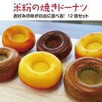 送料無料★米粉の焼きドーナツ(お好みの味12個セット)
