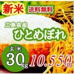 新米(30年産) 広島県産 ひとめぼれ 玄米 30kg お買い得商品 9月中旬発送予定です