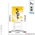 米袋 ポリ エポレン ひのひかり はるか 5kg用 100枚セット EP-0008