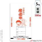 米袋 ポリ エポレン こだわり産直米 5kg用 1ケース(500枚入) EP-0010