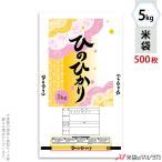 米袋 ポリ エポレン ひのひかり あふれる光 5kg用 1ケース(500枚入) EP-0015