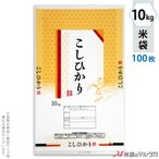 米袋 ポリ エポレン こしひかり あさぶき 10kg用 100枚セット EP-0021