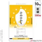 米袋 ポリ エポレン ひのひかり 誕生 10kg用 1ケース(500枚入) EP-0026