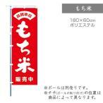 のぼり もち米 販売中(赤) 1枚 品番 F4990