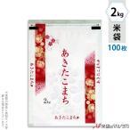 米袋 ラミ ジップブレス あきたこまち 花ゆい 2kg用 100枚セット JN-0012