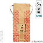 米袋 5kg用 つや姫 100枚セット KH-0018 つや姫 稲と格子