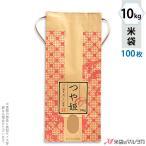 米袋 10kg用 つや姫 100枚セット KH-0018 つや姫 稲と格子