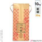 米袋 10kg用 つや姫 20枚セット KH-0018 つや姫 稲と格子