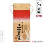 米袋 5kg用 銘柄なし 1ケース(300枚入) KH-0019 上出来米(じょうできまい)