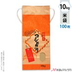 米袋 10kg用 こしひかり 100枚セット KH-0140 こしひかり 味満天