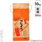 米袋 10kg用 こしひかり 1ケース(300枚入) KH-0140 こしひかり 味満天