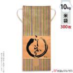 米袋 10kg用 こしひかり 1ケース(300枚入) KH-0180 こしひかり 青波(せいは)