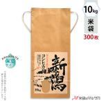 米袋 10kg用 こしひかり 1ケース(300枚入)  KHP-003 保湿タイプ 新潟産こしひかり 里心