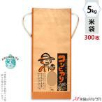米袋 5kg用 こしひかり 1ケース(300枚入) KHP-110 保湿タイプ コシヒカリ 少年とおむすび