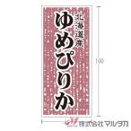 ラベル 北海道産ゆめぴりか(ミラーコート) 1000枚セット 品番 L-541