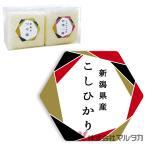 ラベル 六角形 新潟県産こしひかり 500枚セット 品番 L60330