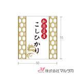 ラベル 亀甲 新潟県産こしひかり 500枚セット 品番 L-60340