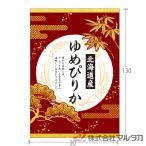 ラベル 大サイズ 松竹 北海道産ゆめぴりか 500枚セット 品番 L-60374