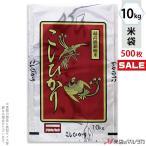 米袋 アルミ フレブレス こしひかり 鳳凰 10kg用 1ケース(500枚入) MA-3220