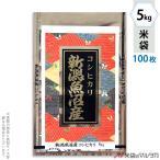 米袋 アルミ フレブレス 魚沼産コシヒカリ つどい 5kg用 100枚セット MA-3310