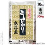 米袋 アルミ フレブレス 新潟産こしひかり 雲龍 10kg用 1ケース(500枚入) MA-3320