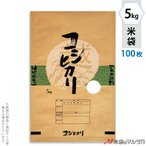 米袋 クラフト フレブレス コシヒカリ 稲雀 5kg用 100枚セット MC-3110