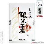 米袋 雲龍和紙 フレブレス 銀米工房 おもてなし 5kg用 1ケース(500枚入) MK-0200