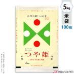米袋 マットラミ フレブレス 特別栽培米 山形産つや姫 TSUYAHIME-1 5kg用 100枚セット MN-0031